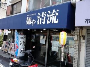 麺や 清流006