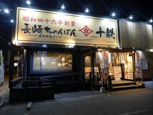 長崎ちゃんぽん十鉄 大阪東住吉店001