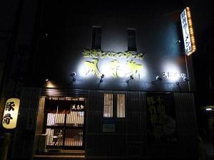風来軒 大阪本店006