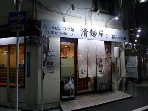 清麺屋001