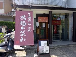 自然派らーめん 満麺の笑み001