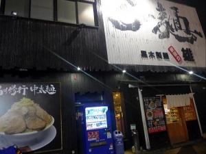 黒木製麺 雄004