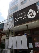 らぁ麺や 汐そば雫001