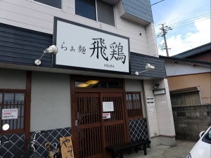 らぁ麺 飛鶏001