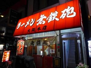 無鉄砲 大阪店008