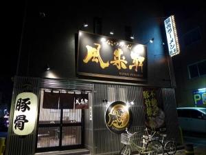 風来軒 大阪本店007