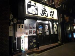 麺屋 虎司001
