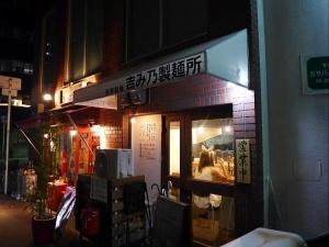 吉み乃製麺所001