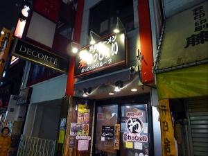 麺屋 わっしょい004