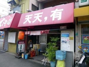 天天,有 大阪店004