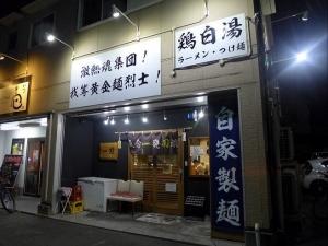 麺屋 一刃003