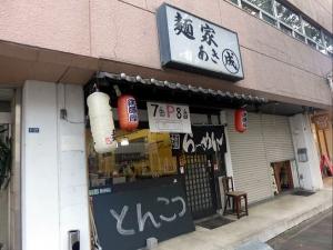 麺家 あき成002