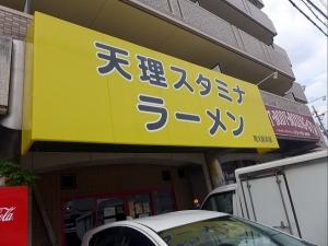 天理スタミナラーメン 藤井寺店002