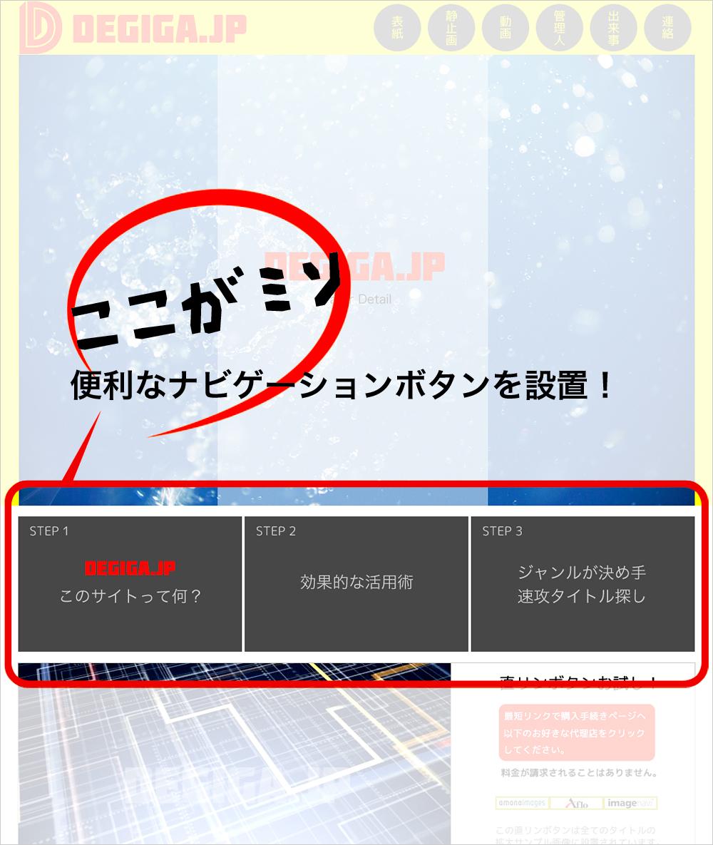 トップページの新ナビゲーションボタン