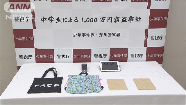 【中3少女逮捕 】友人宅から現金1000万円を盗んだ疑い!