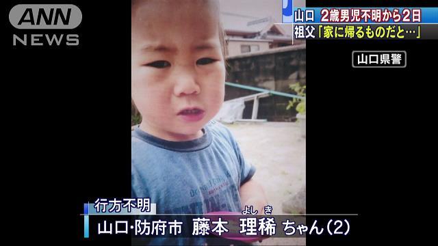 【山口県周防大島町】行方不明の2歳男児、160人態勢で捜索!祖父も家の周りを見回りの画像