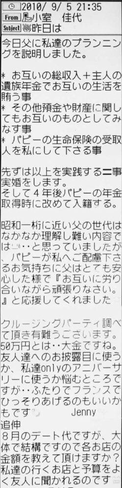 弁護士資格取得のため、眞子さまと婚約延期中の小室圭さん、米国への画像2-2