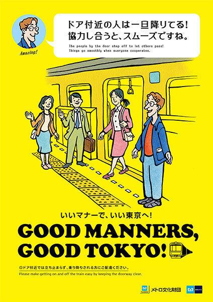 【電車通勤】ドア付近の人はいったん降りて!1年生増える春、乗降マナーの呼びかけ