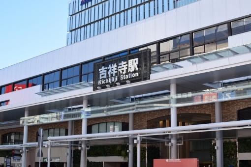 吉祥寺駅,中央線,総武線