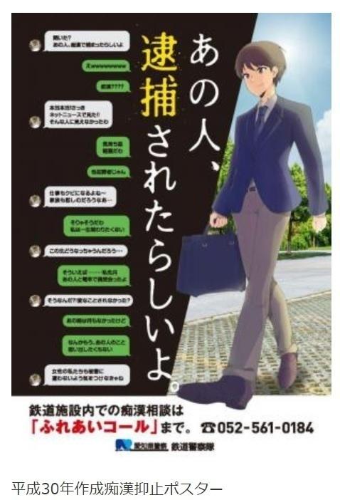 愛知県警の痴漢撲滅キャンペーンポスター「あの人、逮捕されたらしいよ」についての画像3-1