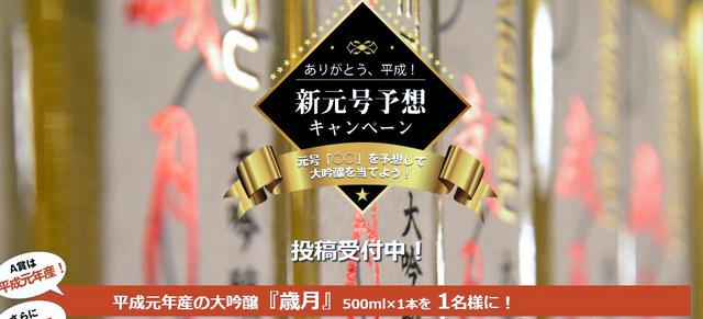 【新元号】平成の次は?NHKもバラエティー番組で予想、新元号を当てたらプレゼント企画も、消えたタブーの画像