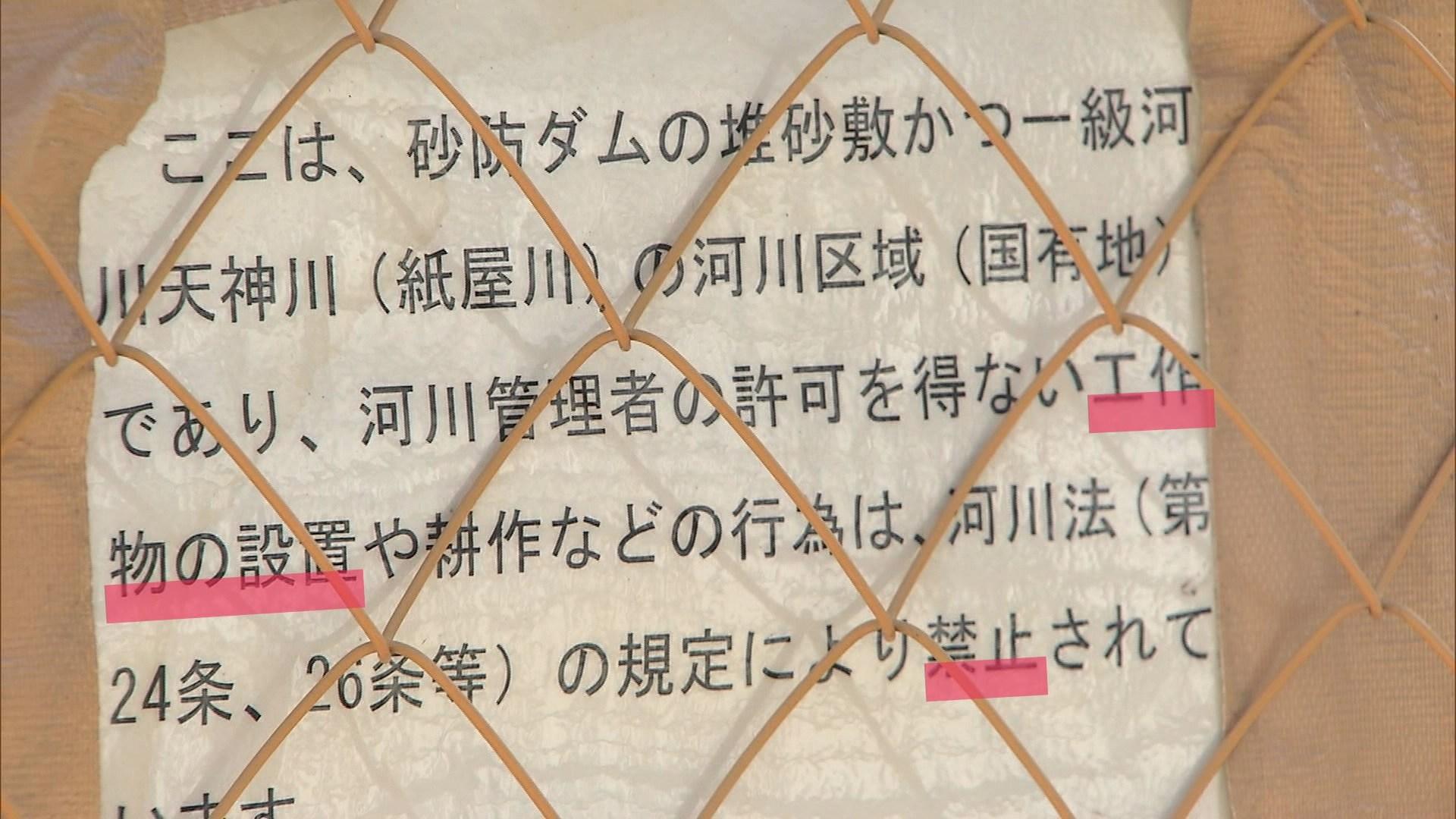 【京都市北区の集落】国有地を不法占拠!危険な砂防ダムの住人たち!の画像3-3