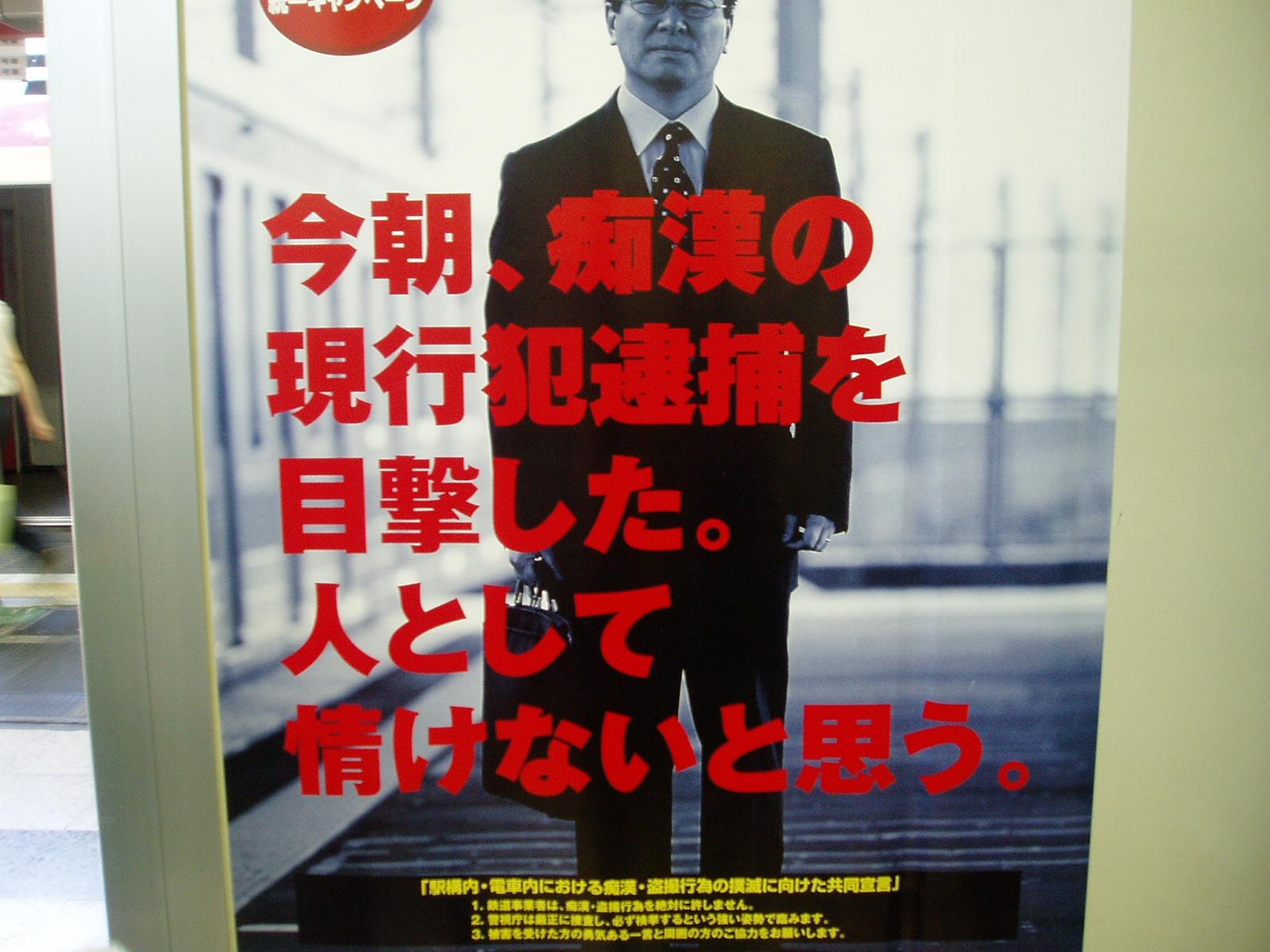 愛知県警の痴漢撲滅キャンペーンポスター「あの人、逮捕されたらしいよ」についての画像3-2