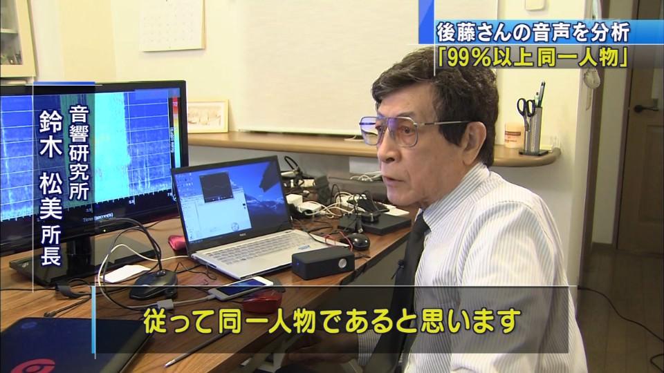 【音声データ】福田事務次官の声なのか?声紋鑑定の結果「95%以上、同一人物」2-2