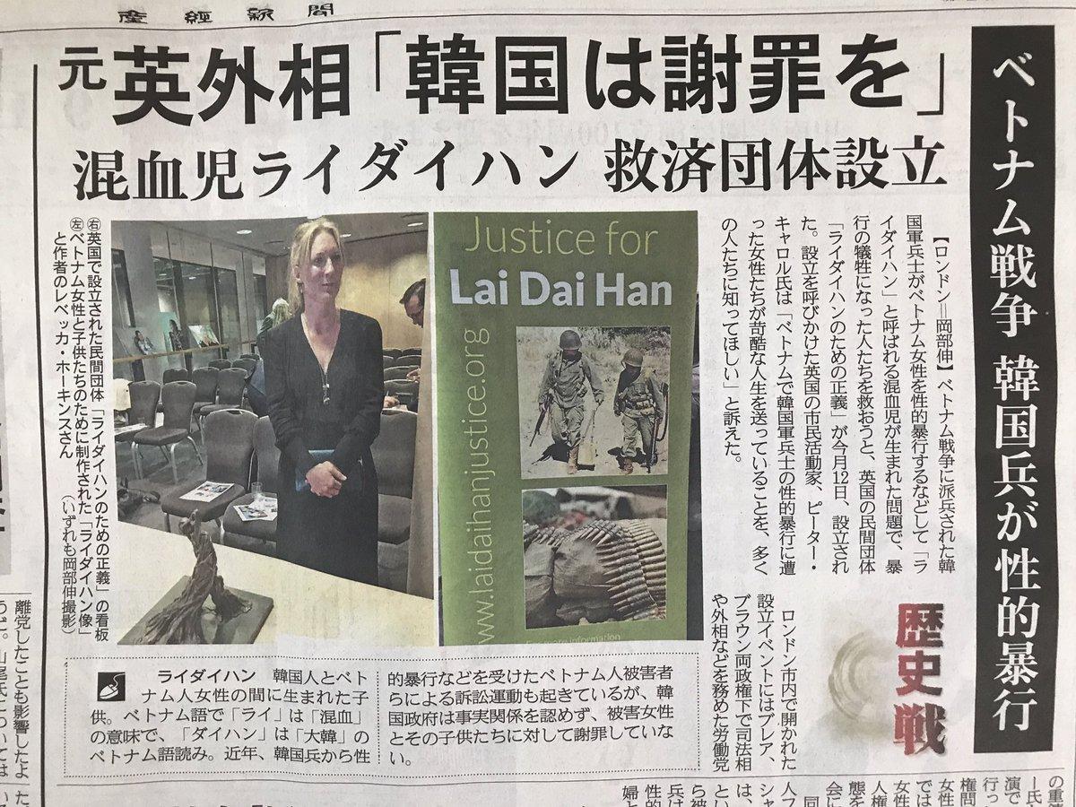 【ライダイハン】イギリス団体、韓国兵の性暴行追及!の画像