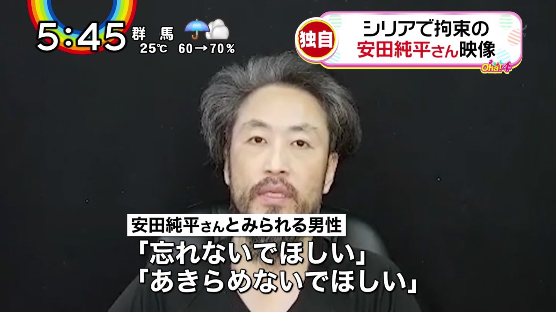 【シリア】安田純平さん武装組織に拘束され、行方不明から3年!新映像入手の画像