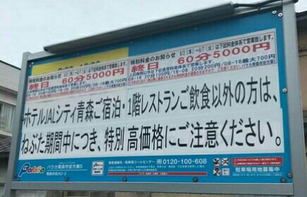 【青森ねぶた祭】コインパーキング「1時間5000円」に高すぎるの声!の画像