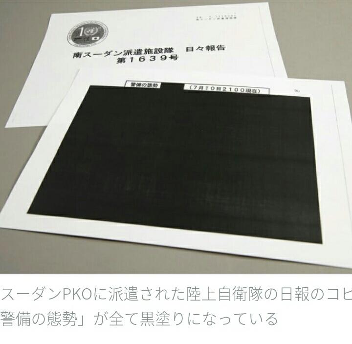 【黒塗り日報】陸自PKOで武器携行命令!派遣された隊員「戦争だった。部隊が全滅すると思った」と証言!の画像