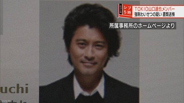 TOKIO山口達也メンバー女子高校生に強制わいせつ容疑で書類送検の画像2-1