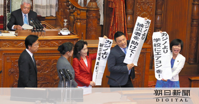 【カジノ実施法の採決】山本太郎、森ゆうこ議員らを懲罰委に「カジノより被災者」「カジノよりエアコン」の画像