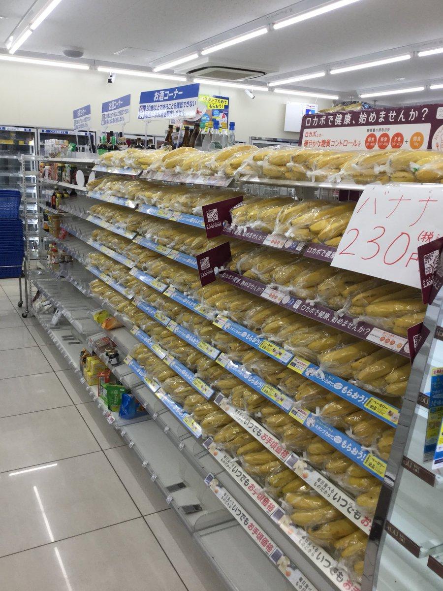 【北海道地震】被災地にバナナ8万本送ってみた結果【タナカバナナ】の画像
