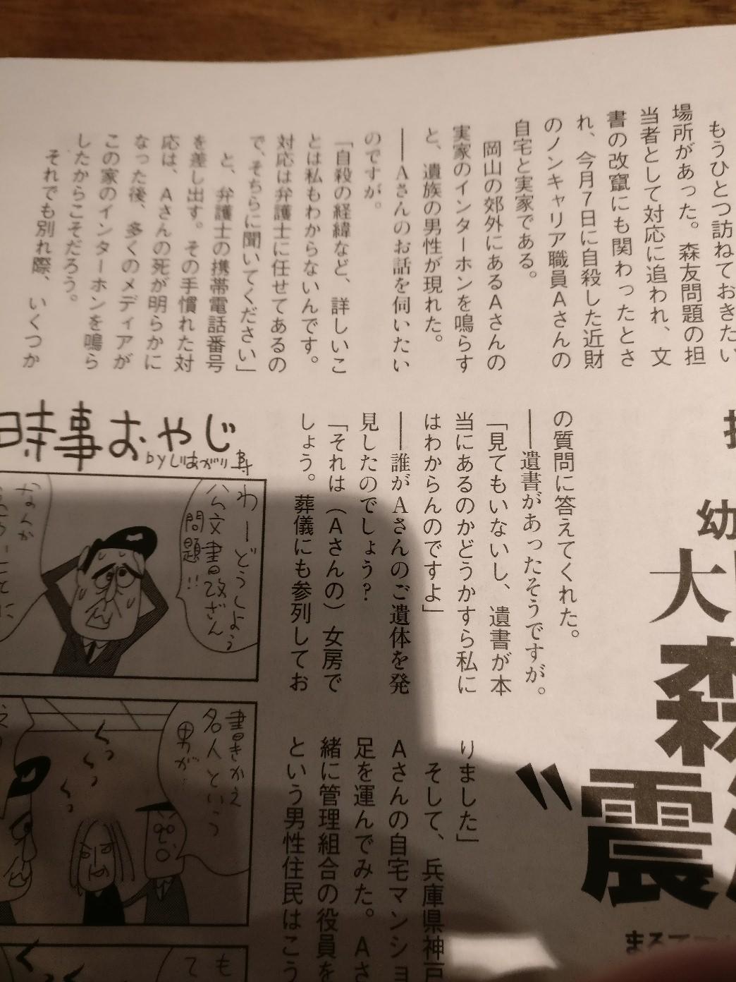 文春記事は「極めて不公正な取材」自殺した近畿財務局職員の遺族が抗議!