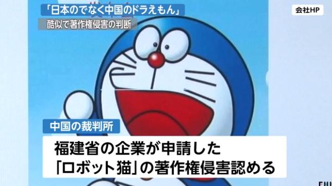 【著作権侵害】中国「これは日本の『ドラえもん』ではなく、中国の『ドラえもん』です」の画像