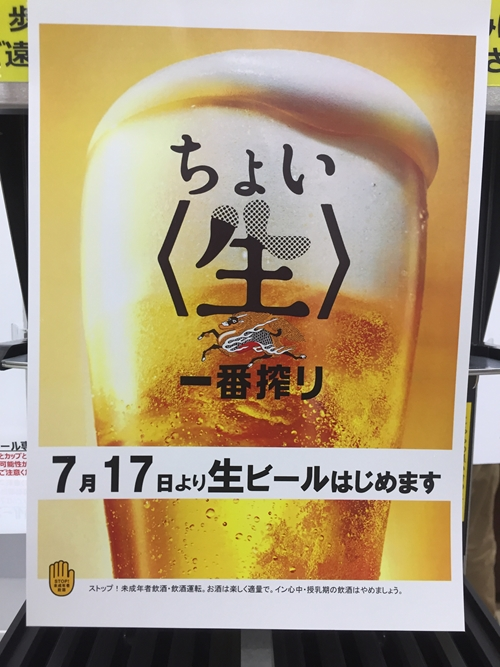 コンビニ「生ビールサーバー」Sサイズ税込み100円のお手頃価格【セブンイレブン】の画像5-4