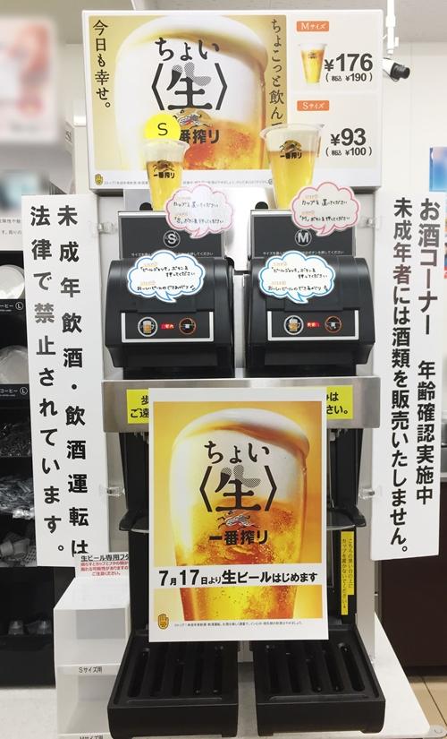 コンビニ「生ビールサーバー」Sサイズ税込み100円のお手頃価格【セブンイレブン】の画像5-1