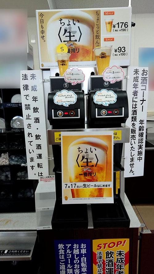 コンビニ「生ビールサーバー」Sサイズ税込み100円のお手頃価格【セブンイレブン】の画像5-5