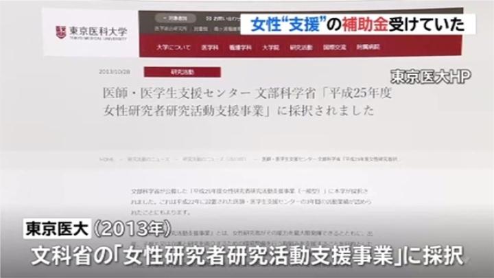 【東京医科大】女子受験生の得点一律に減点、女性支援8000万円超の補助金受けるの画像