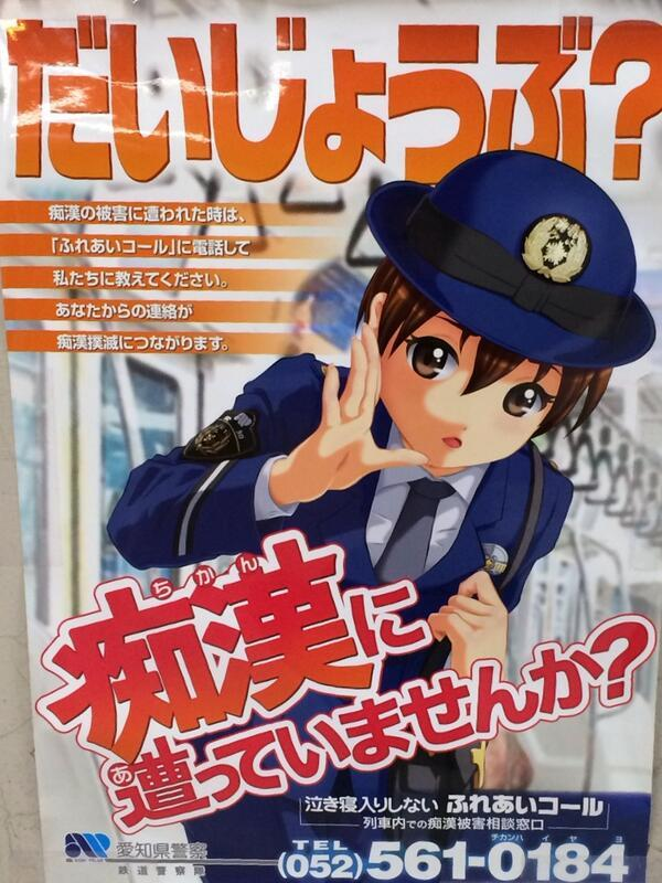 愛知県警の痴漢撲滅キャンペーンポスター「あの人、逮捕されたらしいよ」についての画像3-3