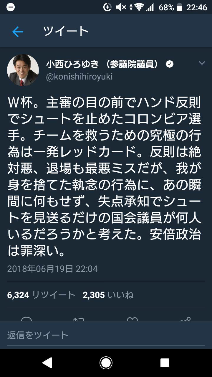 W杯日本勝利に安倍首相「やったー!チームプレーの大勝利。感動をありがとう!」の画像