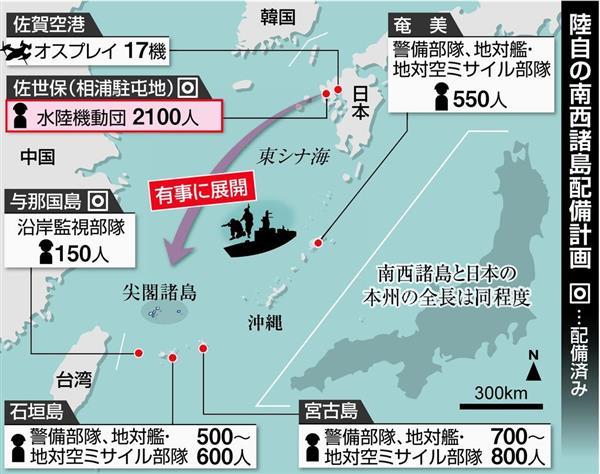 【日本版海兵隊】離島奪還専門部隊「水陸機動団」が始動!2-1