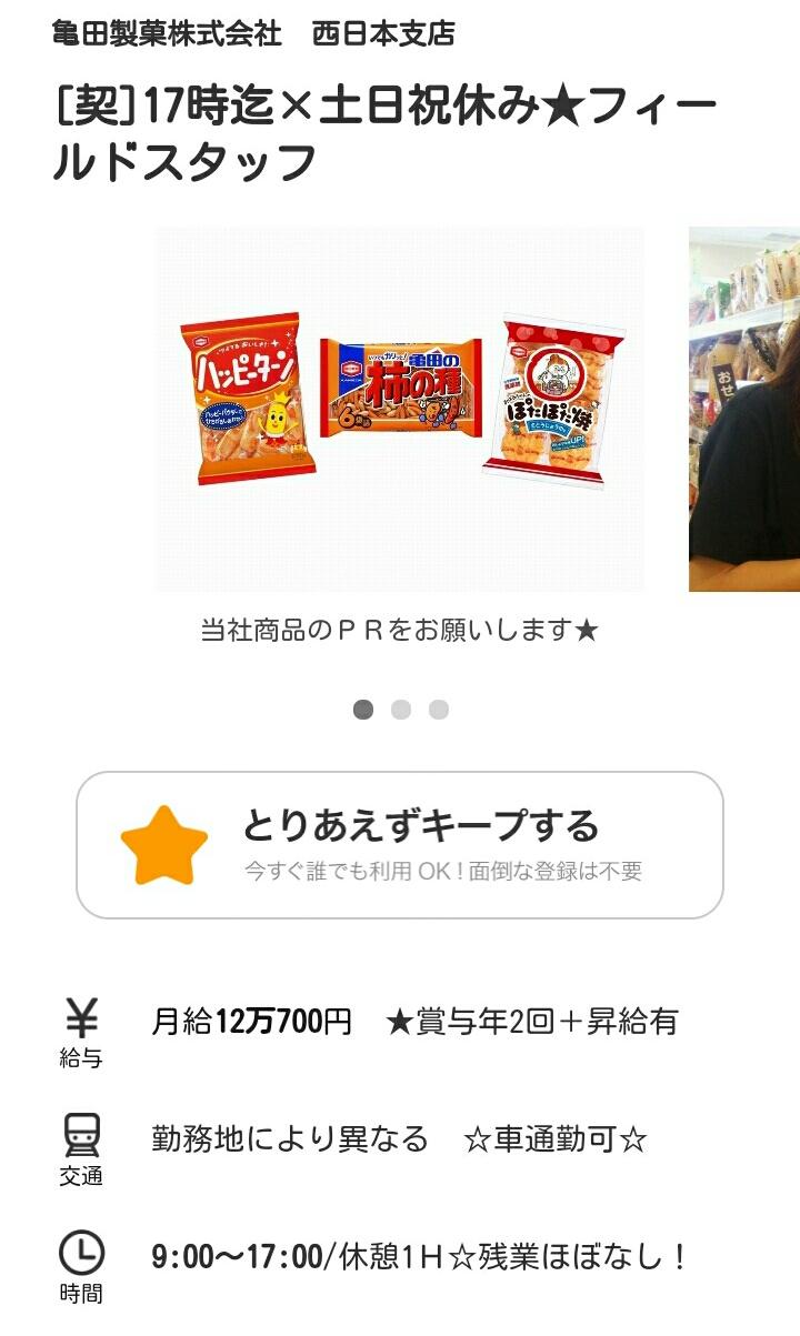 ハローワーク掲載の求人「正社員で月給12万円」の画像