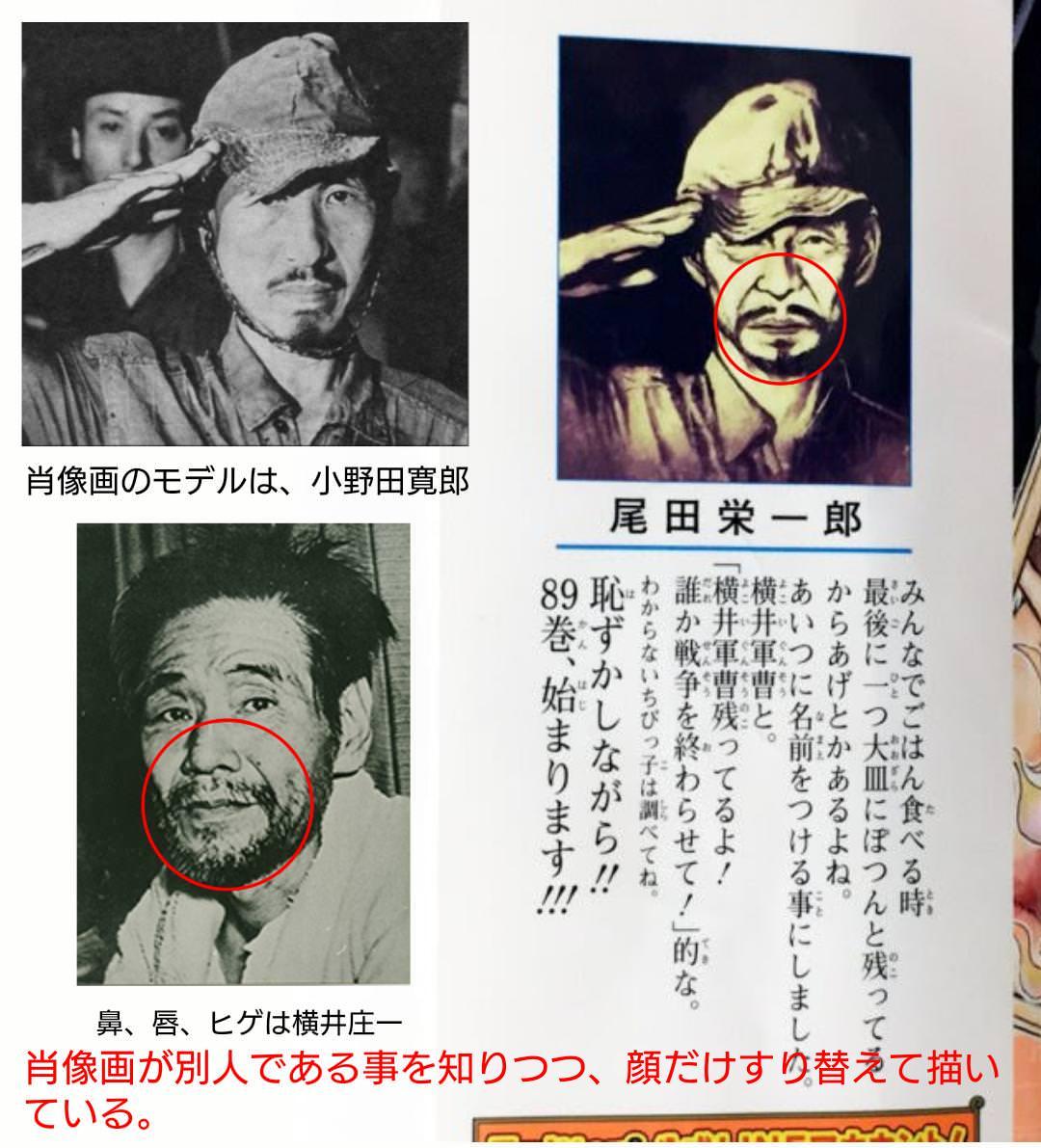 【尾田栄一郎】漫画「ONE PIECE」元日本兵横井庄一さんを揶揄【集英社】の画像3-2