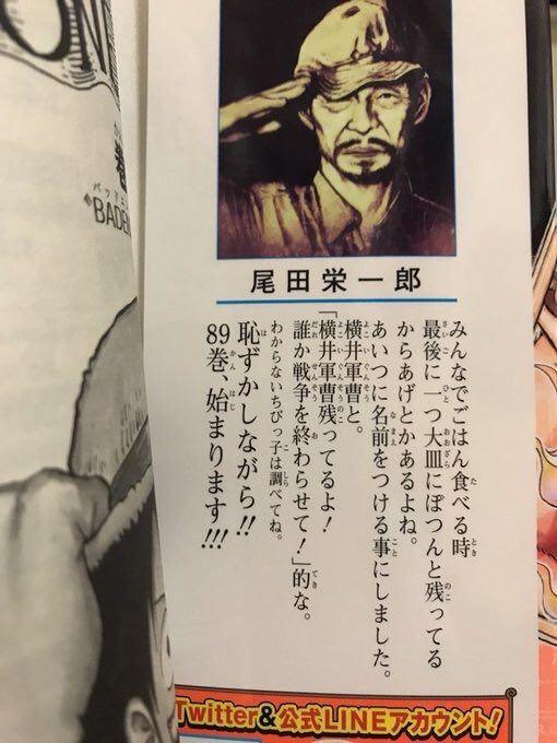 【尾田栄一郎】漫画「ONE PIECE」元日本兵横井庄一さんを唐揚げ呼ばわりの画像