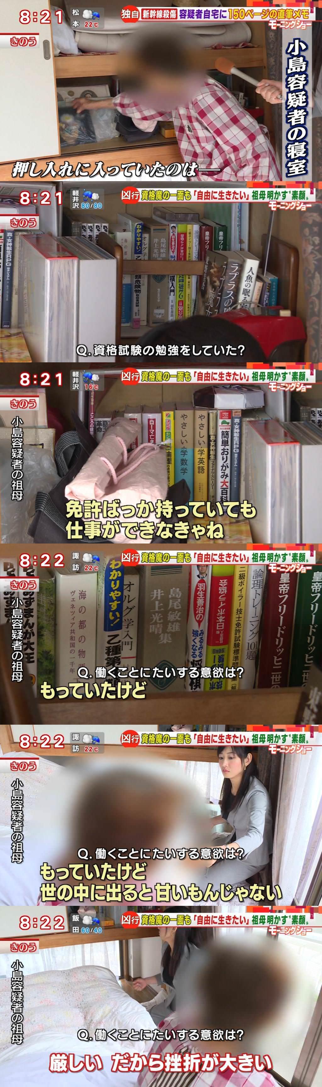 【新幹線3人殺傷】死亡の男性、女性をかばおうと容疑者を羽交い締め、反撃され犠牲にの画像