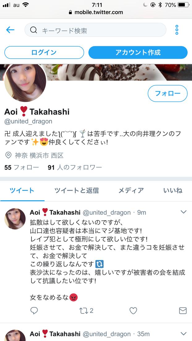 TOKIO山口達也メンバー女子高校生に強制わいせつ容疑で書類送検の画像2-2