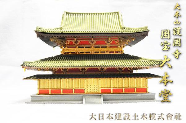 大本山護國寺客殿05大本堂